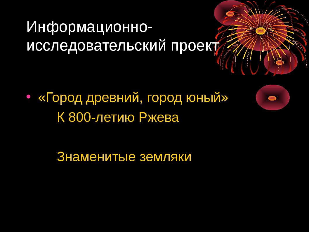 Информационно-исследовательский проект «Город древний, город юный» К 800-лети...