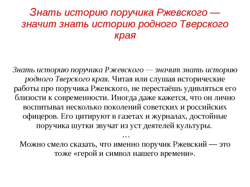 Знать историю поручика Ржевского — значит знать историю родного Тверского кра...