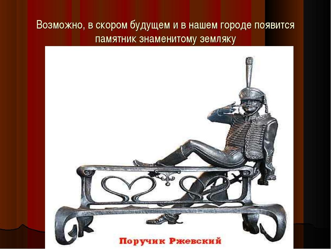 Возможно, в скором будущем и в нашем городе появится памятник знаменитому зем...