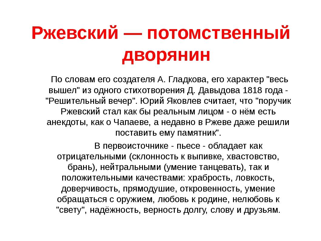 Ржевский — потомственный дворянин По словам его создателя А. Гладкова, его ха...