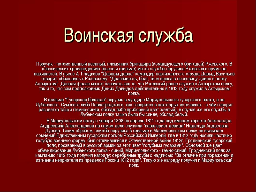 Воинская служба Поручик - потомственный военный, племянник бригадира (команду...