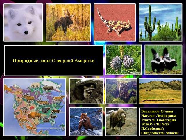презентация растительный и животный мир свердловской области