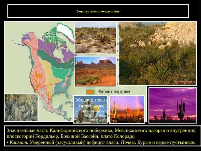 Зона пустынь и полупустынь Значительная часть Калифорнийского побережья, Мек...