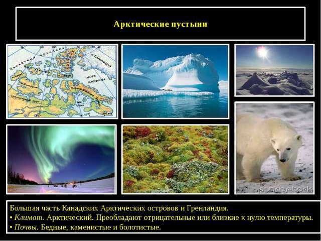 Арктические пустыни Большая часть Канадских Арктических островов и Гренланди...