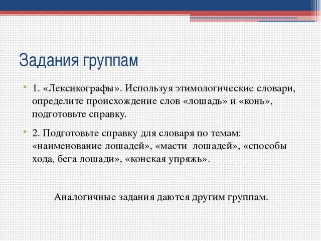 Задания группам 1. «Лексикографы». Используя этимологические словари, определ...