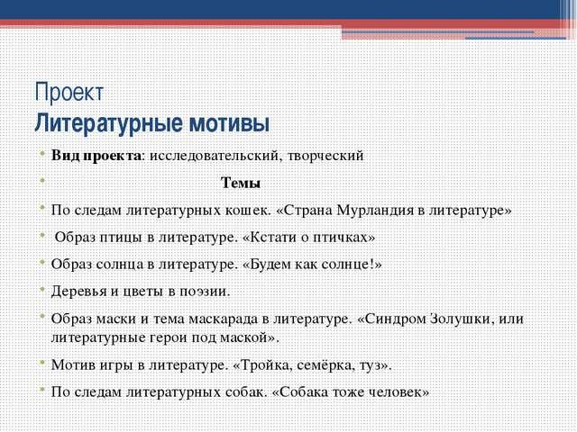 Проект Литературные мотивы Вид проекта: исследовательский, творческий Темы По...