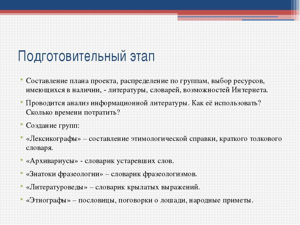 Подготовительный этап Составление плана проекта, распределение по группам, вы...