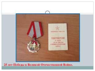 25 лет Победы в Великой Отечественной Войне.