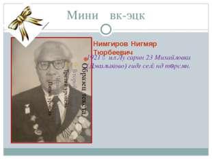 Мини ѳвк-эцк Нимгиров Нигмяр Тюрбеевич 1921 җил Лу сарин 23 Михайловка (Джалы