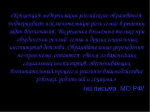 «Концепция модернизации российского образования подчеркивает исключительную