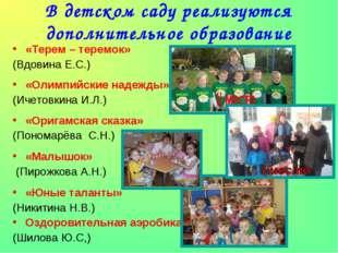 В детском саду реализуются дополнительное образование «Терем – теремок» (Вдов