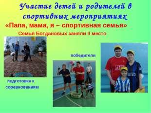 Участие детей и родителей в спортивных мероприятиях «Папа, мама, я – спортивн