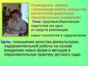 Руководитель проекта «Организация работы сообщества воспитателей дошкольных о