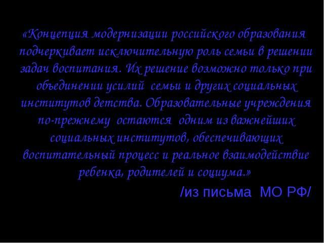 «Концепция модернизации российского образования подчеркивает исключительную...