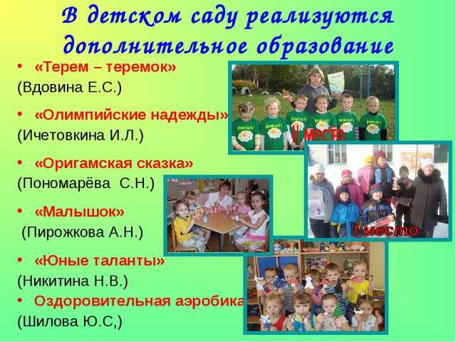 В детском саду реализуются дополнительное образование «Терем – теремок» (Вдов...