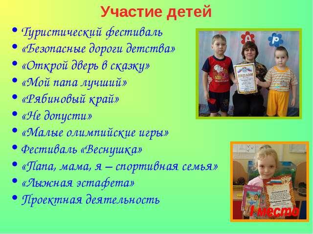 Участие детей Туристический фестиваль «Безопасные дороги детства» «Открой две...