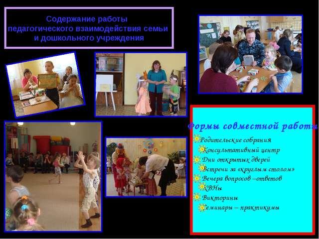 Содержание работы педагогического взаимодействия семьи и дошкольного учрежден...