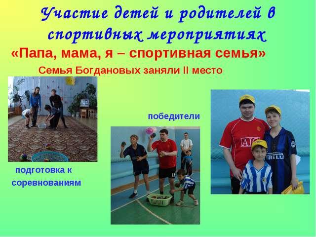 Участие детей и родителей в спортивных мероприятиях «Папа, мама, я – спортивн...