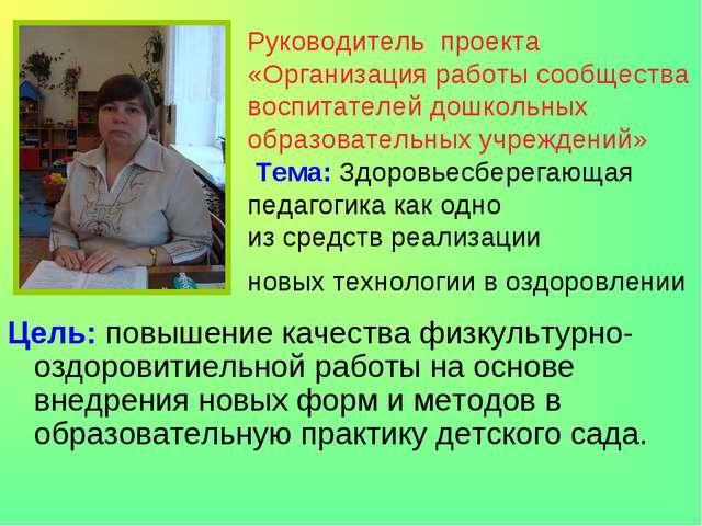 Руководитель проекта «Организация работы сообщества воспитателей дошкольных о...
