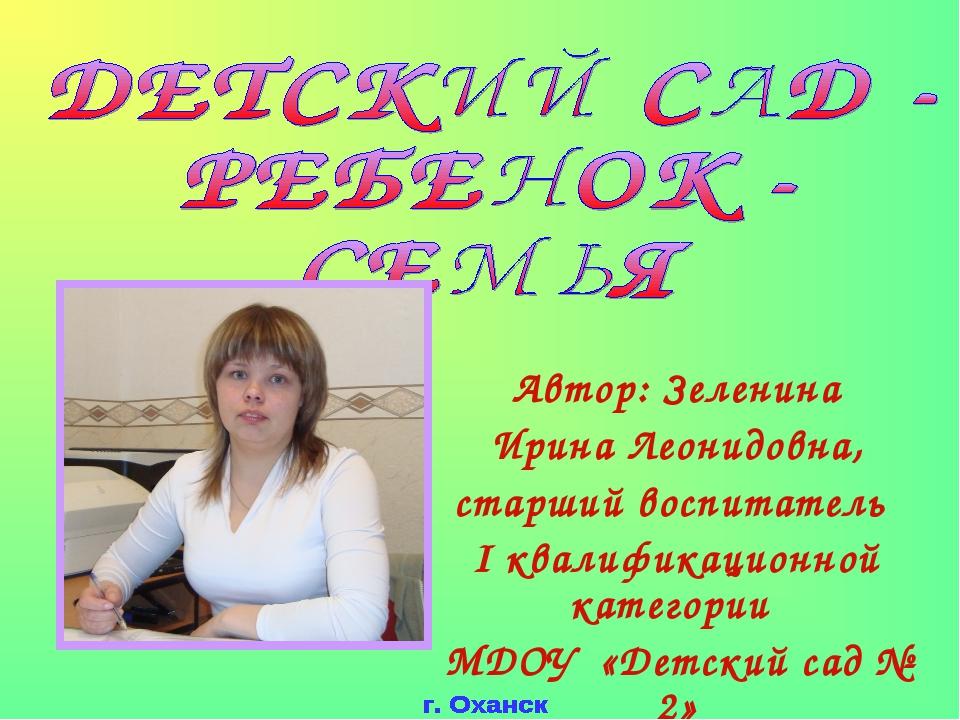Автор: Зеленина Ирина Леонидовна, старший воспитатель I квалификационной кате...