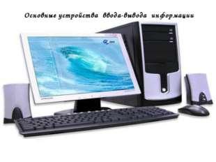 Основные устройства ввода-вывода информации