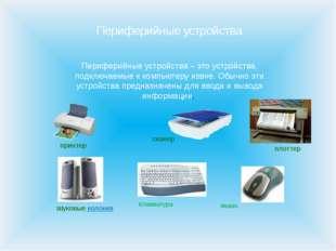 Периферийные устройства Периферийные устройства – это устройства, подключаемы