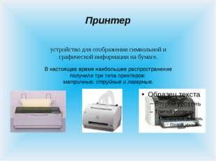 Веб-камера устройство для ввода в память компьютера видеоинформации в режиме