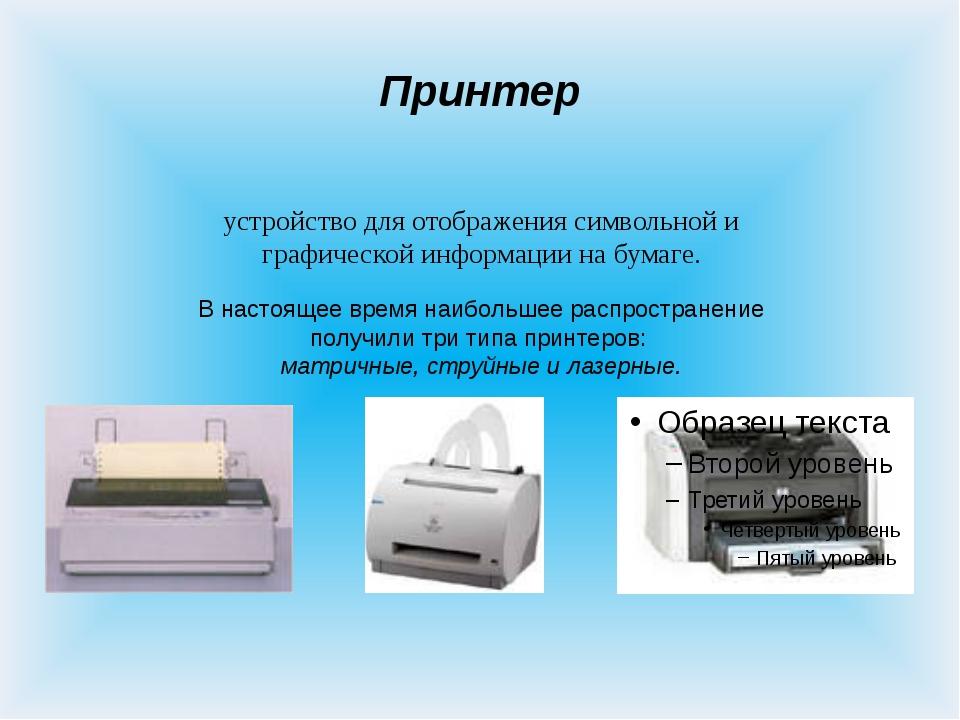 Веб-камера устройство для ввода в память компьютера видеоинформации в режиме...