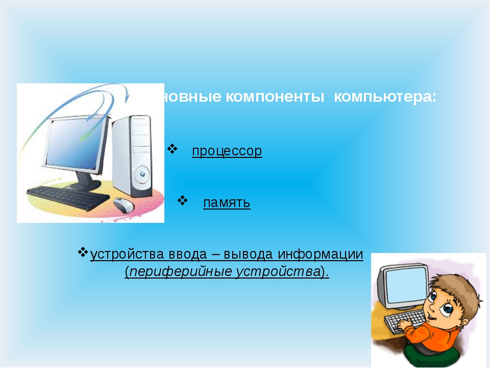 Основные компоненты компьютера: процессор память устройства ввода – вывода ин...