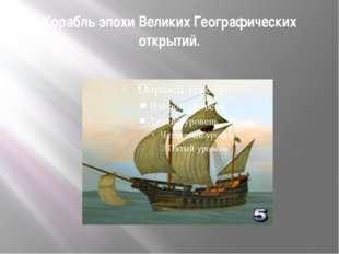 Корабль эпохи Великих Географических открытий.