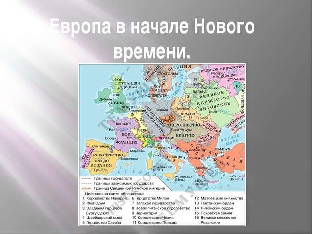 Европа в начале Нового времени.