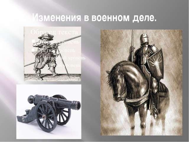 Изменения в военном деле.