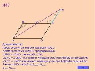 447 M Доказательство: ABCD состоит из АВО и трапеции АОСD. АВМ состоит из 
