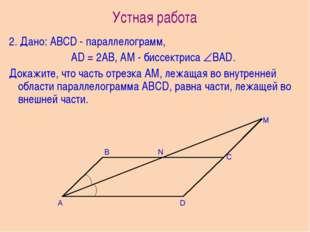Устная работа 2. Дано: АВСD - параллелограмм, АD = 2АВ, АМ - биссектриса 