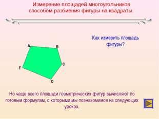 Измерение площадей многоугольников способом разбиения фигуры на квадраты. Как