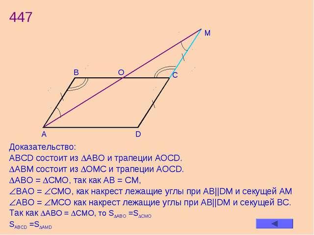 447 M Доказательство: ABCD состоит из АВО и трапеции АОСD. АВМ состоит из ...