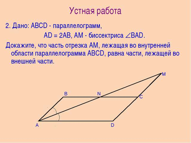 Устная работа 2. Дано: АВСD - параллелограмм, АD = 2АВ, АМ - биссектриса ...