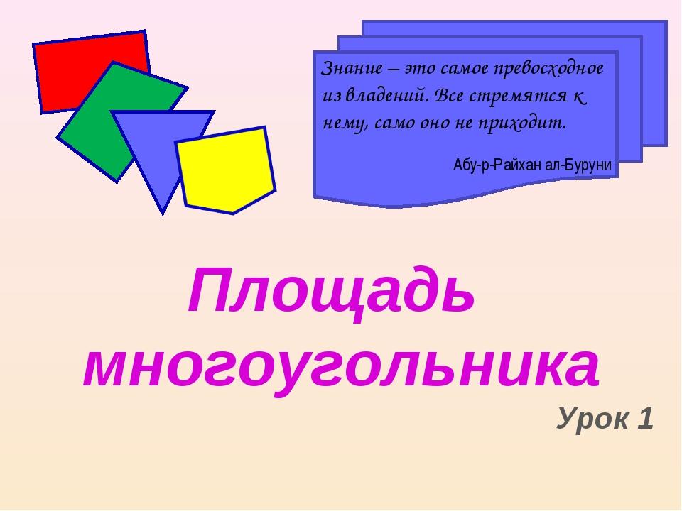 Знание – это самое превосходное из владений. Все стремятся к нему, само оно н...