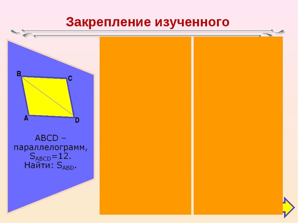 Закрепление изученного A B C D НАЗАД