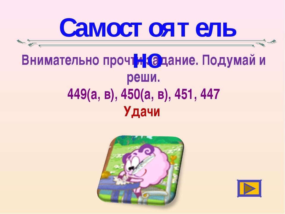 Внимательно прочти задание. Подумай и реши. 449(а, в), 450(а, в), 451, 447 Уд...