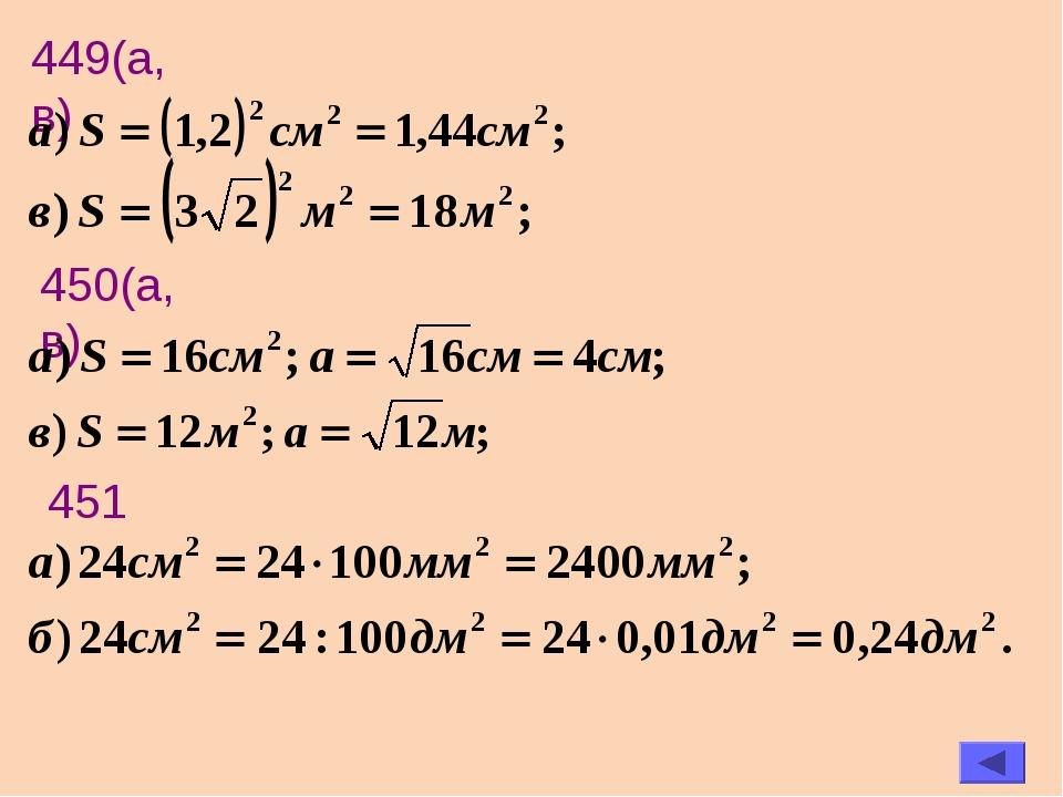 449(а, в) 450(а, в) 451
