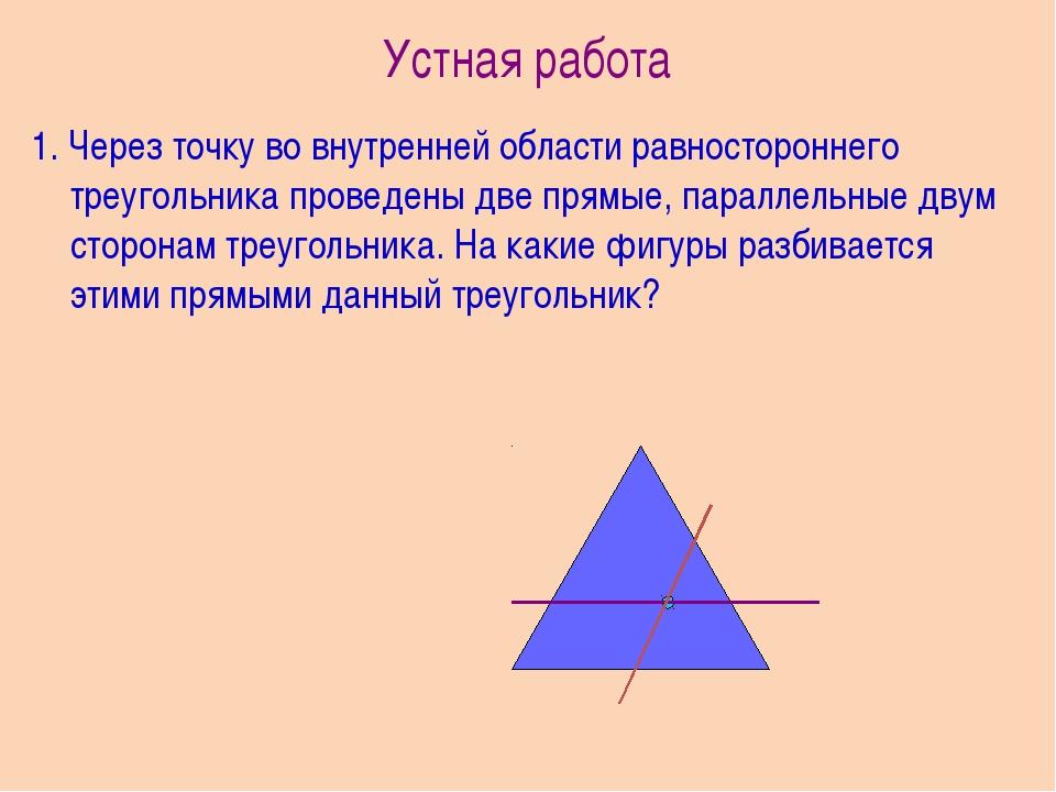 Устная работа 1. Через точку во внутренней области равностороннего треугольни...