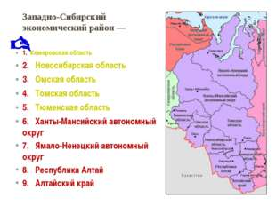 Западно-Сибирский экономический район— 1.Кемеровская область 2.Новосиб