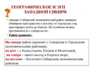 ГЕОГРАФИЧЕСКОЕ И ЭГП ЗАПАДНОЙ СИБИРИ Западно-Сибирский экономический район за