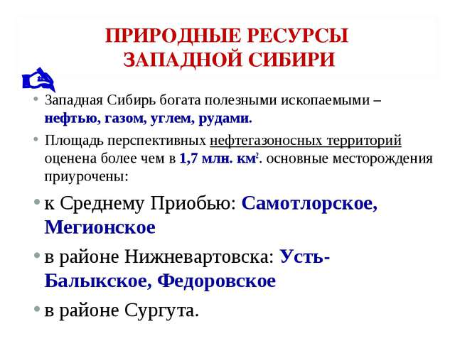 ПРИРОДНЫЕ РЕСУРСЫ ЗАПАДНОЙ СИБИРИ Западная Сибирь богата полезными ископаемым...