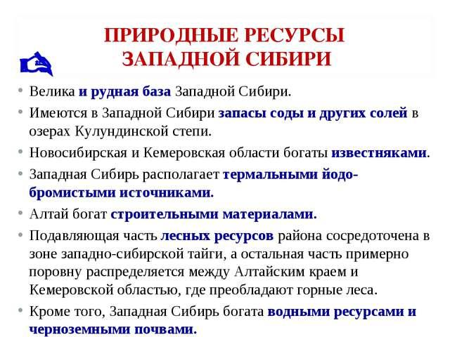 ПРИРОДНЫЕ РЕСУРСЫ ЗАПАДНОЙ СИБИРИ Велика и рудная база Западной Сибири. Имеют...