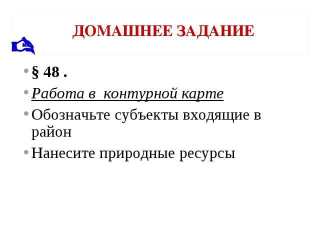 ДОМАШНЕЕ ЗАДАНИЕ § 48 . Работа в контурной карте Обозначьте субъекты входящие...
