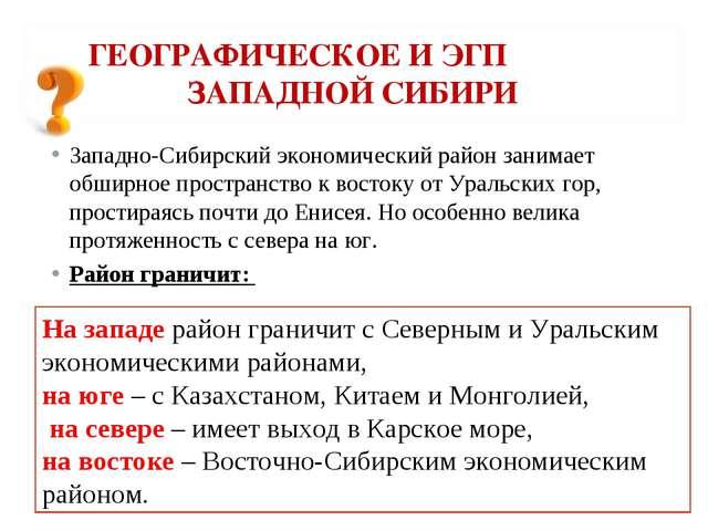 ГЕОГРАФИЧЕСКОЕ И ЭГП ЗАПАДНОЙ СИБИРИ Западно-Сибирский экономический район за...