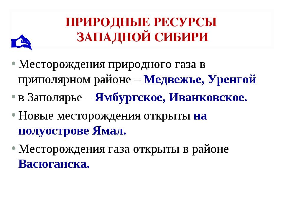 ПРИРОДНЫЕ РЕСУРСЫ ЗАПАДНОЙ СИБИРИ Месторождения природного газа в приполярном...