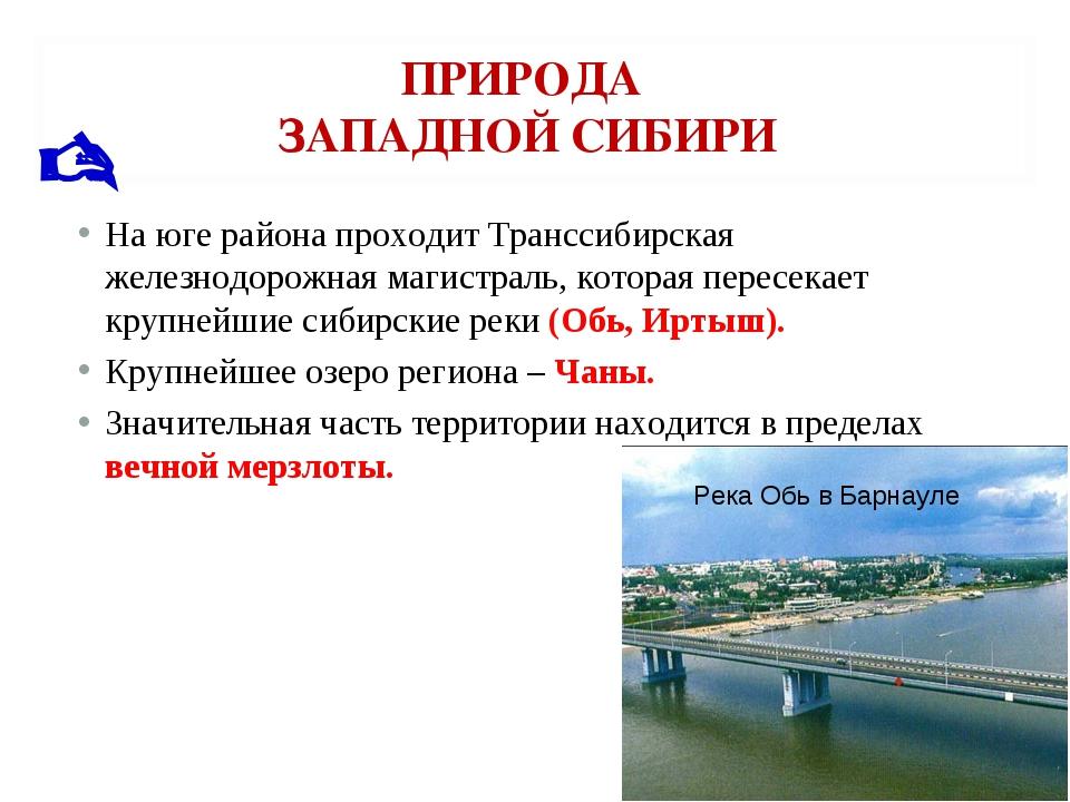 ПРИРОДА ЗАПАДНОЙ СИБИРИ На юге района проходит Транссибирская железнодорожная...